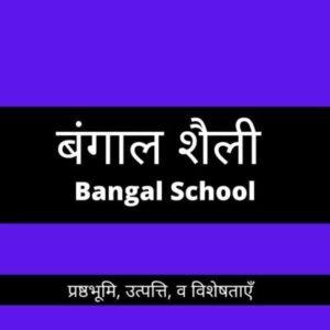 बंगाल स्कूल
