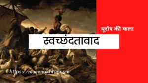स्वच्छंदतावाद_Romanticism Painting in Hindi